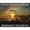 Услуги электрика в Донецке.