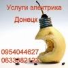 Услуги лучшего электрика в Донецке.