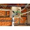 Электромонтажные работы в квартирах, офисах, частных домах