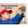 Вызов электрика в Донецке