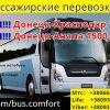 Донецк - Краснодар 1100 рублей Анапа 1500 рублей ( ежедневно) АКЦИЯ