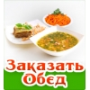 Доставка еды в офис в Киеве.