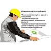 Экспертное обследование зданий и сооружений