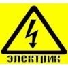 Электрик - Замена проводки