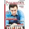 Электронная версия журнала Extrim PSYCHOLOGY