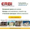 Фасадный декор ERBI лучший выбор для фасада дома. Цены на фасад  Донецк, Киев, Крым