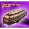Гроб лакированный, гроб тканевый, продажа гробов, гробы, опт