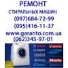 Ремонт стиральных и посудомоечных машин Харцызск Донецк Макеевка