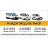 Междугороднее такси Харьков-Белгород