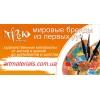 Продам:  материалы для творчества и хобби ЧП Трек в Украине