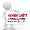 Заказ сайта - Профессиональное создание сайтов