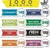 Визитки 1000 штук за 149 грн