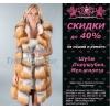 Индивидуальный пошив Жилета из меха в Донецке. ЛУЧШИЕ ЦЕНЫ