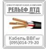 Кабель  – распродажа со склада: Киев, Алма-атинская 2/1,«РЕЛЬЕФ ЛТД».