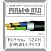 Кабель пожаростойкий NHXH 3х10 Е-90