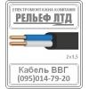 кабель ВВГ 2х1,5 можно в РЕЛЬЕФ ЛТД.