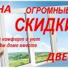 ОКНА, БАЛКОНЫ, ДВЕРИ, РОЛЛЕТЫ, РЕШЁТКИ со Скидками! (Донецк, Макеевка)
