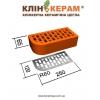 «КЕРАМЕЙЯ» клинкерный кирпич, брусчатка в Донецке доставка