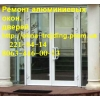 Качественный ремонт алюминиевых дверей