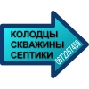 Колодцы Киев, Бурение скважин, бетонные кольца.