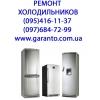Ремонт холодильников на дому в Киеве