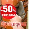 СУПЕРСКИДКИ минус 17 - 50% на окна REHAU, плитка, сантехнику, кондиционеры Gree и Mitsubishi Electric