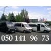 Комфортабельные пассажирские перевозки в Донецке