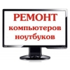 Компьютерная скорая помощь в Донецке