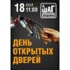 Компьютерная Академия « ШАГ» приглашает на ДЕНЬ ОТКРЫТЫХ ДВЕРЕЙ