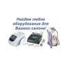 Косметологическое оборудование и аппараты по очень доступным ценам!