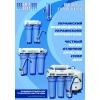 Настольные фильтры «Наша вода»