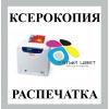 Ксерокопия в Донецке