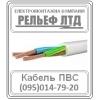 Купить кабель ПВС 3х1,5 можно в РЕЛЬЕФ ЛТД.