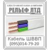Купить кабель ШВВП 3х2,5 можно в РЕЛЬЕФ ЛТД.