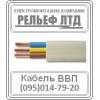 Купить кабель ВВП 3х1,5 можно в РЕЛЬЕФ ЛТД.