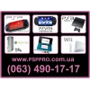 Купить игровые системы Xbox 360,  PS Vita,  PSP,  PS3,  wii,  nintendo 3ds,  планшеты в Киеве и Украине