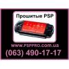купить прошитую PSP Киев,  Украина или прошивка PSP (ПСП)  в Киеве