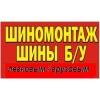 Открылось новое СТО в Куйбышевском районе возле Топаза
