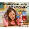 Подготовка к школе.  РЦ АЛГОРИТМ