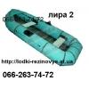 Лодка Лира резиновая и другие надувные лодки недорого быстро качественно