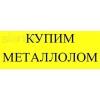 Покупаем лом черных металлов в Донецке, Макеевке