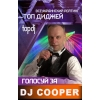 DJ Lviv Tamada Lvov DJ Lvov