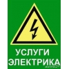 Электрик Макеевка НЕДОРОГО вызов НА дом