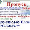 Электронный пропуск на Украину