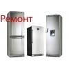 Ремонт холодильника все марки Макеевка, холодильников, заправка фреоном,пайка, замена компрессора