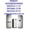 Ремонт холодильников морозилок камер витрин Макеевка Донецк