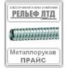 Металлорукав оцинкованный диаметром 38