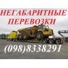 Негабаритные перевозки тралом по Донецку,  Украине,  Европе
