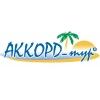 Отпуск в Испании от нашего туроператора Аккорд-тур! Отпуск