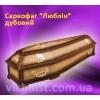 Оптовая продажа гробов, ритуальные услуги, гробы